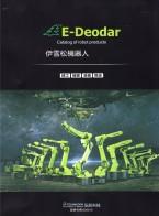 广东伊雪松机器人设备有限公司_垂直6轴机器人_水平4轴机器人_并联机器人_码垛4轴机器人_AGV_仓储系统 (2)