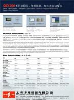 上海华隆机器有限公司_液压数显_程控切纸机 (1)