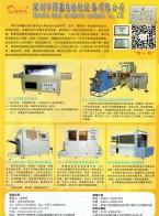 深圳市得鑫自动化设备有限公司_全自动打靶机-全自动冲床机械手臂_二次钻孔机 (1)