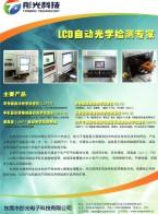 东莞市彤光电子科技有限公司_液晶盒检测设备_手机显示模组检测设备_车载屏(离线式)检测设备 (1)