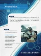 和岳自动化设备(上海)有限公司_伺服_减速机_HMI_工业机器人_自动化软件_非标设备 (2)
