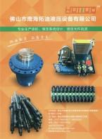 佛山市南海拓油液压设备有限公司 液压油缸、液压机械、液压系统 (1)