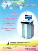 杭州数创自动化控制技术有限公司_DT系列闪光测速仪_同步控制器_光电纠偏控制器 (1)