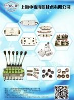 上海申宿液压技术有限公司_非标阀块_平衡阀_液压锁_阀芯 (1)