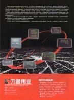 深圳市力通伟业半导体有限公司_IC混合型电子元器件_半导体 (1)