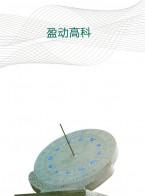 广东盈动高科自动化有限公司_绝对式线性编码器_绝对式旋转编码器_多圈计数器 (2)