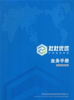 深圳市壮壮优选技术股份有限公司_物料优选_物料体系优化_产品可靠性工程技术服务_工程技术云服务平台 (2)