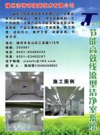 福州洁特环境新技术有限公司_空气净化设备 (2)