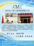 深圳市一铭飞高科技有限公司_耦合夹具_适配器自动压入机_FA研磨盘 (1)