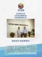 北京金石德盛石油科技发展有限公司_固态高分子脱硝工艺_高分子化学材料 (2)