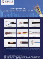 深圳市深环宇电线电缆制造有限公司_弱电线缆_综合布线_光纤光缆和特种线缆 (2)