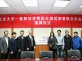 北京大学-鼎阳科技智能化测试测量联合实验室揭牌