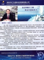 深圳汇生通科技股份有限公司_计算机系统_智能化系统_信息化系统规划 (2)