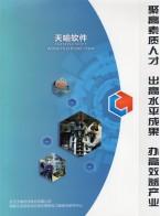 武汉天喻软件股份有限公司_全生命周期管理系统IntePLM_试验数据管理系统InteTDM_质量管理系统InteQIS_数据防扩散系统InteKEY_文档外发控制系统InteDOC (1)