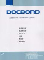 惠州市杜科材料新有限公司_蓝胶_光固化胶 (2)