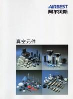 阿尔贝斯气动有限公司_气动元件_气动配件_液压工具_配件 (1)