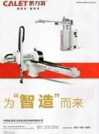 金华凯力特自动化科技有限公司_注塑机机械手_冲压机机械手_泡塑成型机 (1)