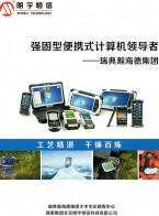 北京明宇恒信科技有限公司_强固型手持PDA_强固型平板计算机_强固型车载计算机 (1)