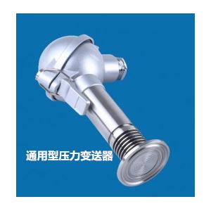 兆恒传感器厂价供应通用型压力变送器