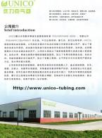 无锡优力克气动元件制造有限公司_聚氨脂軟管_氣動元件 (1)