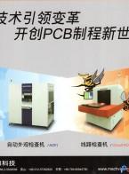 牧德科技股份有限公司_PCB鑽孔與成型製程量測與檢測系列_PCB線路檢查系列_HDI與IC載板檢查系列設備 (1)