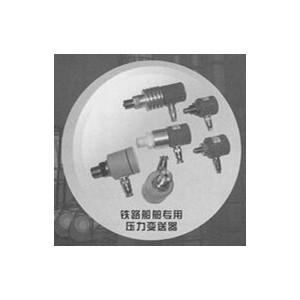 华瑞传感厂价供应铁路船舶专用变送器