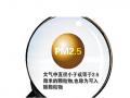 PM2.5自动监测仪地方计量检定规程获验收