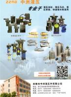 余姚市中洲液压有限公司_液压缸_液压马达_液压系统_夹紧缸_快速接头_液压附件 (1)