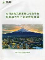 拓和(北京)投资服务有限公司 并购投资支援业务_技术引进支援业务_企业管理咨询 (1)
