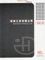 深圳市永顺丰五金机电有限公司_手动工具_电动工具_风动工具_园林工具 (2)
