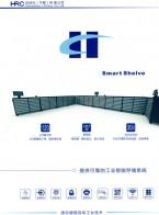 航瑞成自动化(中国)有限公司_智能存储系统_职能存储系统 (2)