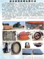 韶瑞铸钢有限公司     碳钢系列   高锰钢系列    高铬铸铁系列    合金钢系列 (1)
