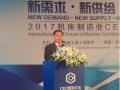 2017机床制造业CEO国际论坛在北京举办