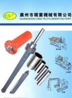 广州精业机械有限公司      高 中 低压油缸     液压总成 (1)