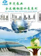 广州市洋茂泵业有限公司     316L全不锈钢潜水泵  恒压不锈钢供水设备   恒压变频水泵 (3)
