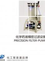 东莞市杰凯工业设备有限公司      化学药液过滤机   耐酸碱泵浦 (1)