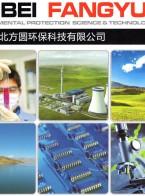 湖北方圆环保科技有限公司    放射性核素检测仪  室内环境检测仪器  食品水质检测仪器 (1)