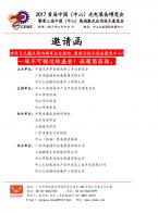第十二届中国(中山)装备制造业博览会_激光_机器人_金属加工设备_加工中心(CNC)_数控机床 (2)