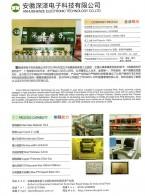 安徽深泽电子有限公司 数码类_ 通讯类_安防类 (1)