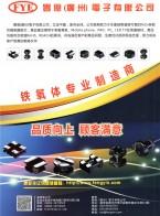 豐億(廣州)電子有限公司    通讯器材  電腦周邊   滤波元件 (1)