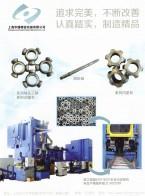 上海华镛精密机械有限公司    轿车用系列实轴  空心轴  内星轮 (1)
