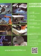 德中施君光电技术(北京)有限公司_检测/测量系统_轮胎检测系统_相位剪切干涉-无损检测系统 (1)