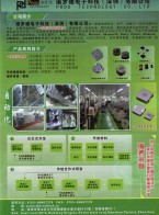 谱罗德电子科技(深圳)有限公司_贴片功率电感_一体成型电感_电感成品 (1)