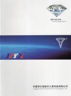 东莞市华亿信钻石工具科技有限公司_砂轮_金刚石 (1)