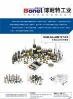 东莞市博耐特精密模具有限公司_精密模具零部件_精密的工装夹具 (3)