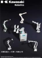川崎机器人(天津)有限公司_喷涂机器人_焊接机器人_码垛搬运机器人_工业机器人 (1)