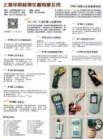 上海华阳检测仪器有限公司 测振系列_在线监测仪器_设备管理系统 (1)