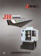 深圳市乔晖精密机械有限公司  复合材料切割  汽车雕刻体 (2)