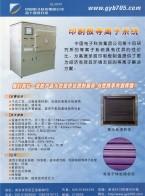 中国电子科技集团公司第十四研究所  电子信息 城轨交通 集成电路 (1)