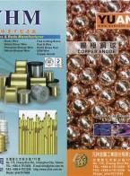 元祥金属工业股份有限公司 黃銅線  磷青銅線  洋白銅線 (1)
